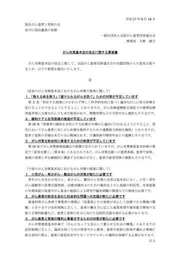 「がん対策基本法の改正に関する要望書」(厚生労働省がん対策推進協議会・全国がん患者団体連合会提出資料)