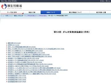 厚生労働省第53回がん対策推進協議会資料