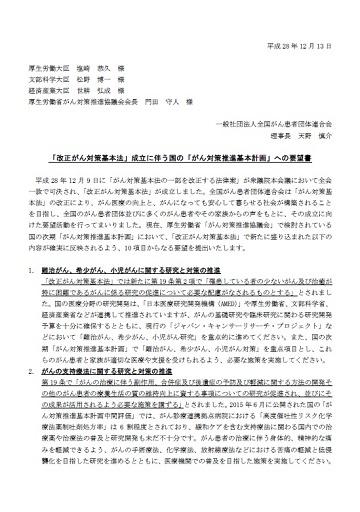 「改正がん対策基本法」成立に伴う国の「がん対策推進基本計画」への要望書
