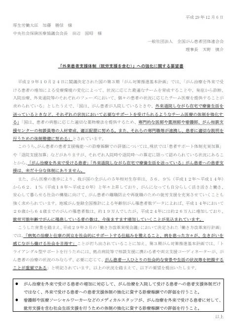 外来患者支援体制(就労支援を含む)への強化に関する要望書