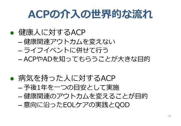 ACP_20191129_04
