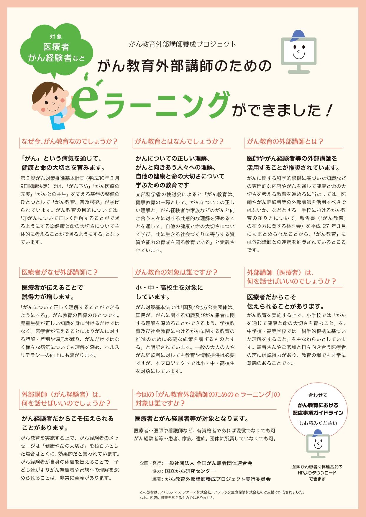 がん教育外部講師のためのeラーニング・チラシ(最終)_page-0001