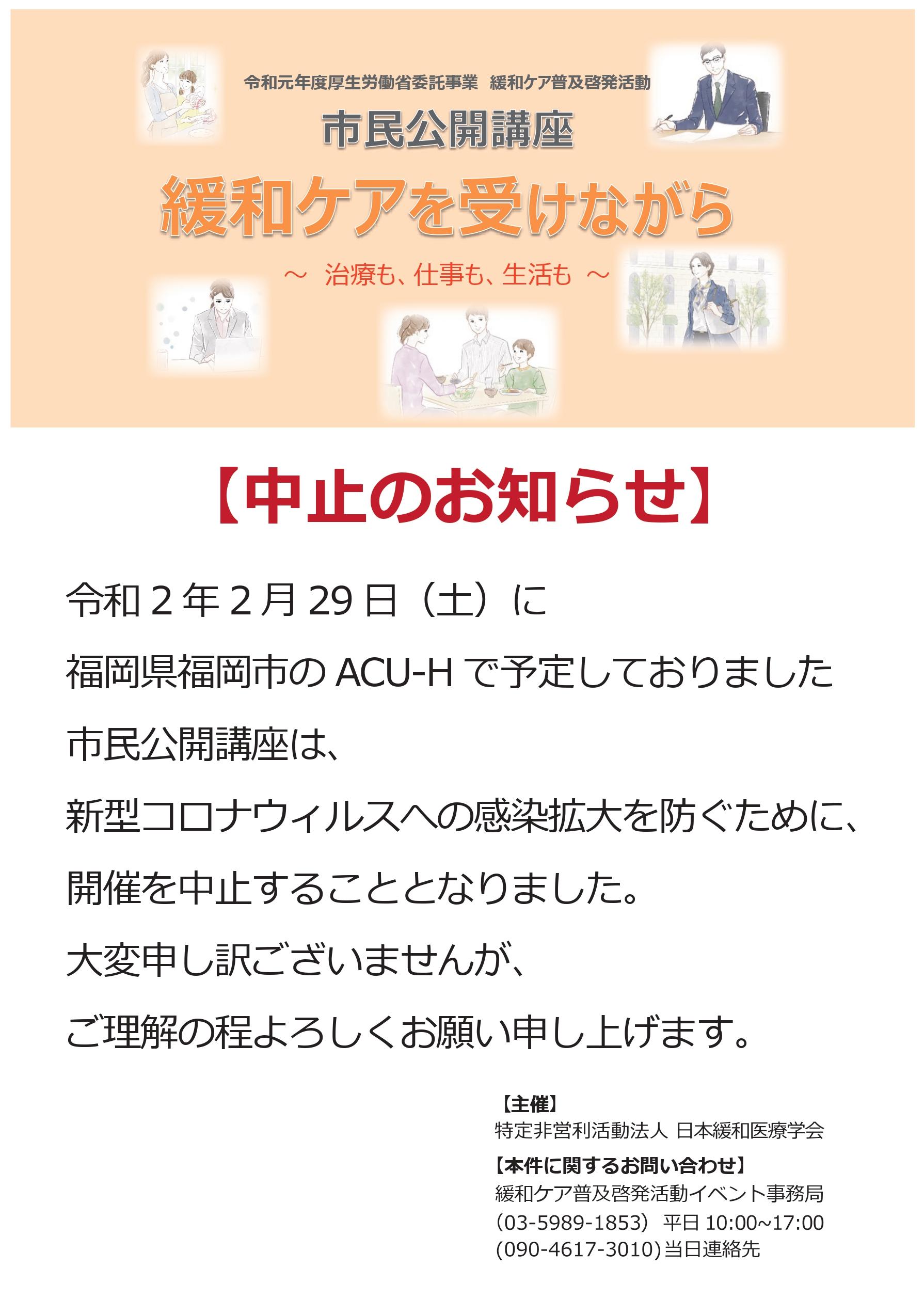3.市民公開講座_福岡_開催中止のお知らせ_page-0001