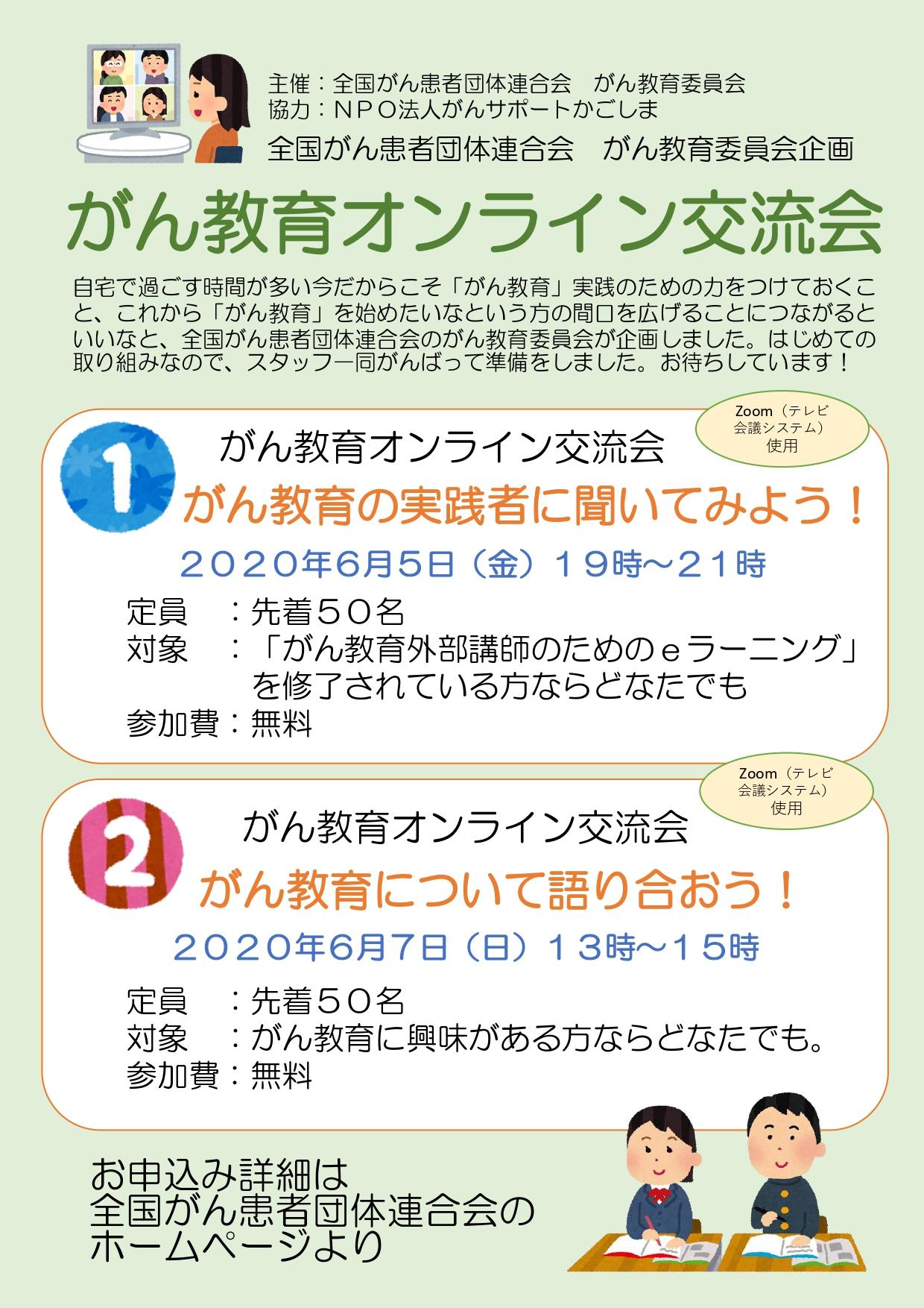 オンライン交流会チラシ_page-0001