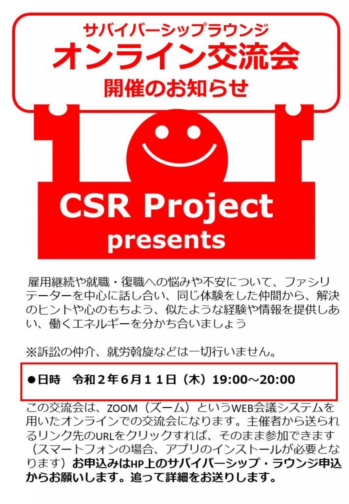 event_20200611_01