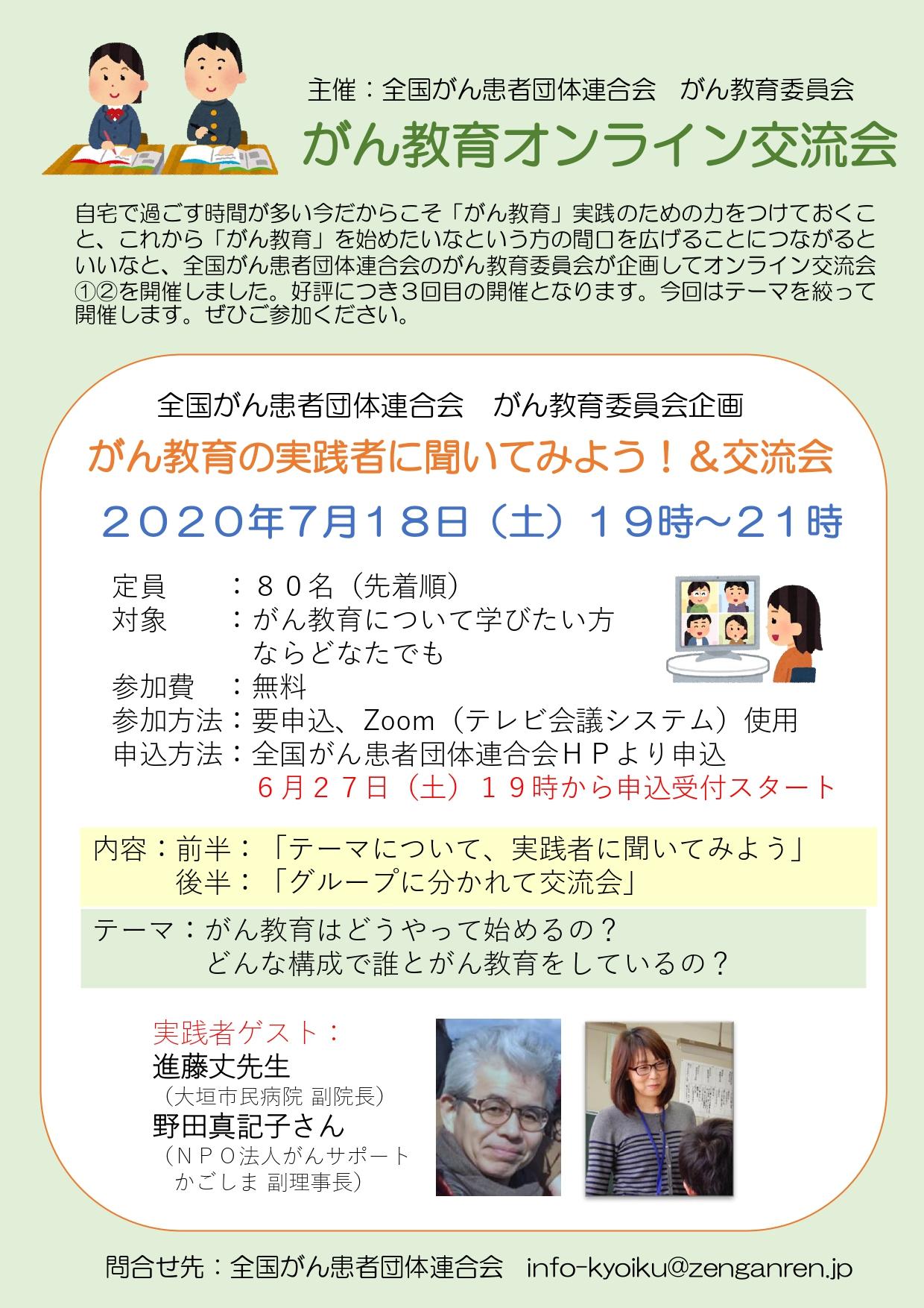 オンライン交流会チラシ③_page-0001