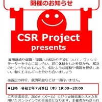 オンライン・ラウンジ07_09