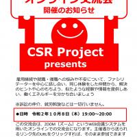 オンライン・ラウンジ10_08 (1)-1
