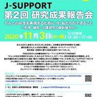 J-Support_h1