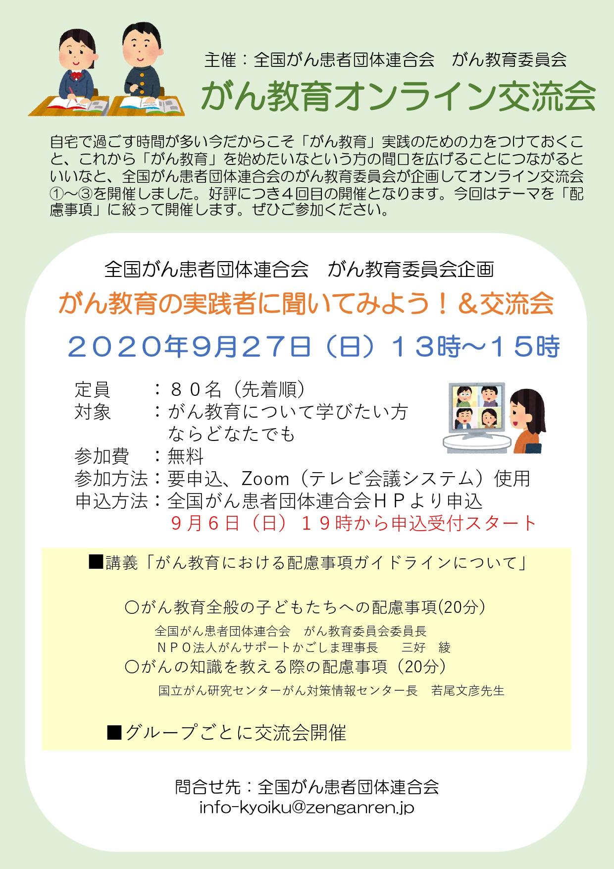 オンライン交流会チラシ④_page-0001