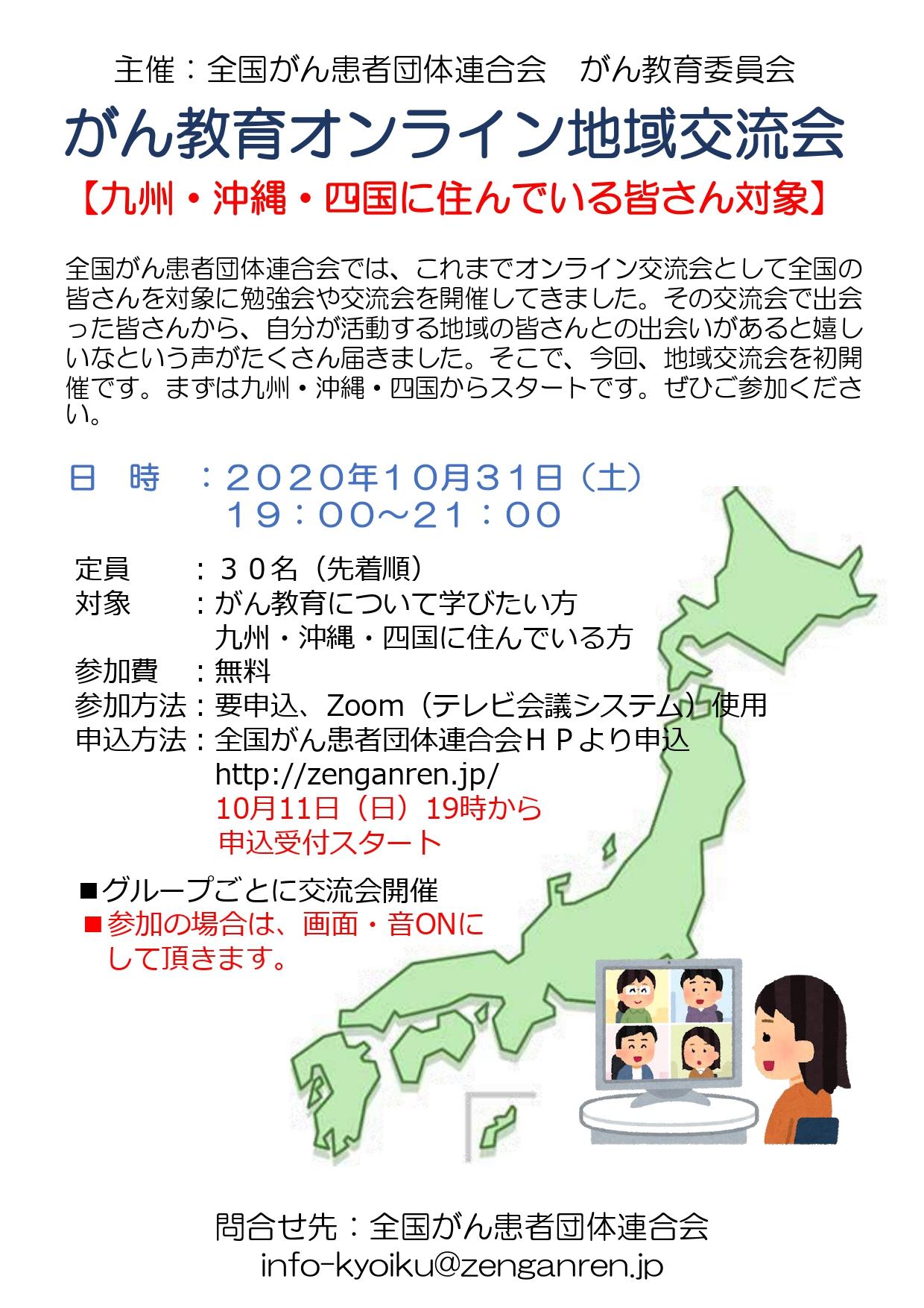 オンライン地域交流会①チラシ_page-0001 (1)